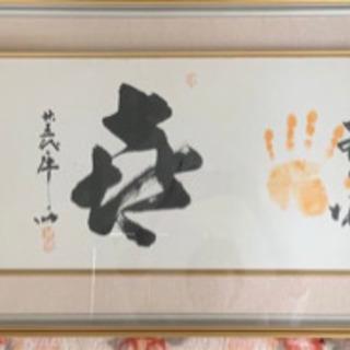 力士 25代 大鵬 玉の海 北の富士 手形サイン
