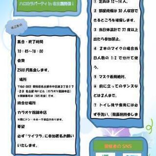 第七回偽りの魔女ハロカラパーティ開催!!
