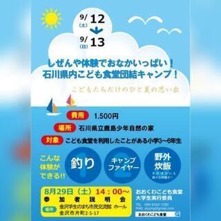 しぜんや体験でおなかいっぱい!石川県内こども食堂団結キャンプ!