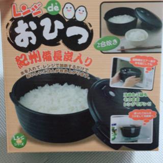 レンジでお米を炊けます。