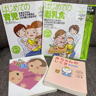 【育児本4冊セット】「はじめての育児」「はじめての離乳食」他