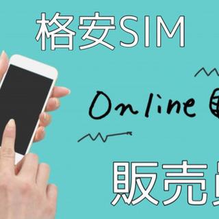【未経験可】在宅業務★格安SIM販売員募集