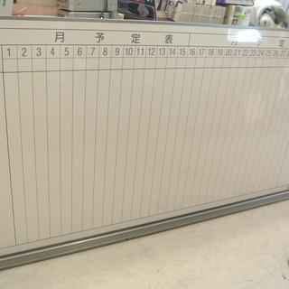 コクヨ 大型 ホワイトボード 月予定表 縦書き 横置き 壁掛け ...