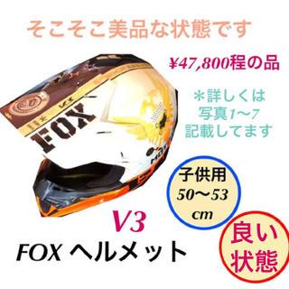 FOX V3 オフロード ヘルメット バイク 子供用 50〜53cm