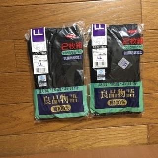 【新品】グンゼ スパンブリーフ 黒 LL 2枚
