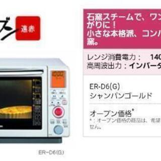 TOSHIBA オーブンレンジ 「石窯オーブン」