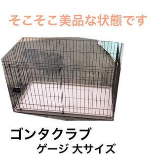 ゴンタクラブ ペットケージ フレンド サークル 犬 サイズ大