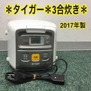 【ご来店限定】*タイガー 3合炊き炊飯器 2017年製*製造番号...