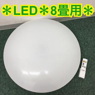 【ご来店限定】アイリスオーヤマ  LEDシーリングライト 8畳用...