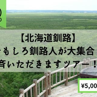 おもしろ釧路人が大集合!一斉いただきますツアー!!(オンライン)