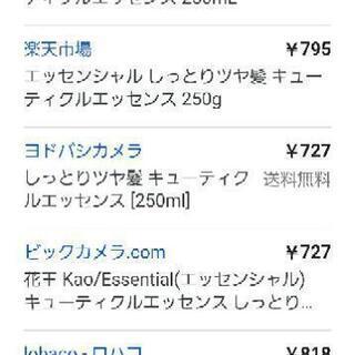 【最終価格】エッセンシャル キューティクルエッセンス - その他