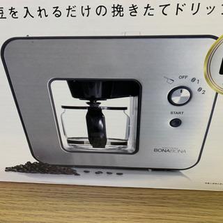 一度だけ使用!美品コーヒーメーカー BONABONA [全自動 ...