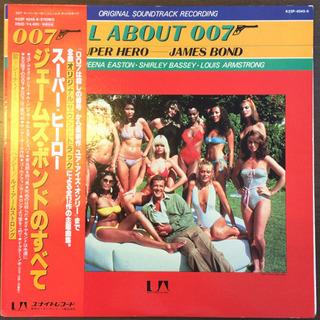 007 スーパーヒーロー ジェームズ・ボンドのすべて LP レコード