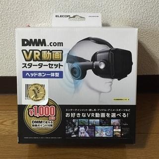 VR ゴーグル