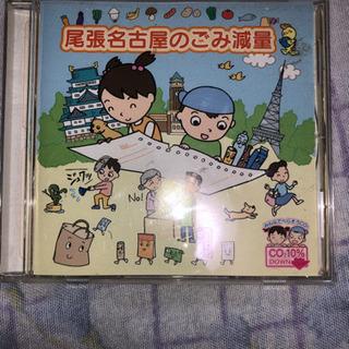 尾張名古屋のごみ減量CD