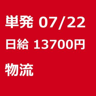 【急募】 07月22日/単発/日払い/横浜市:【急募】未経験歓迎...