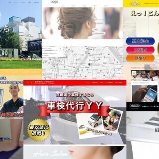 富山県の事業者様!制作費0円にてスマホ対応ホームページをお作りし...