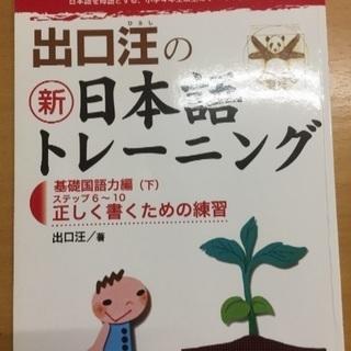 日本語トレーニング 基礎国語  下
