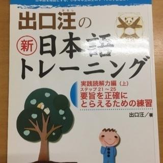日本語トレーニング 基礎読解力編 上