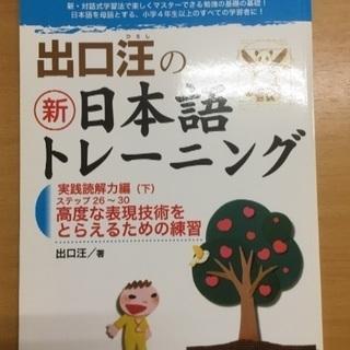 日本語トレーニング 基礎読解力編 下