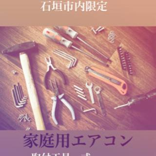 家庭用エアコン取付工具レンタル1泊2日¥2.500〜
