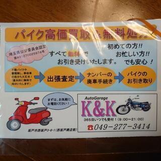 バイク買います!無料処分します!