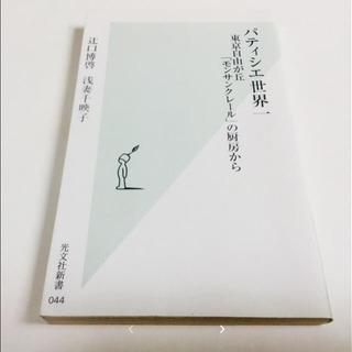 「パティシエ世界一 東京自由が丘「モンサンクレール」の厨房から」
