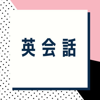 【英会話】文法だけじゃなく実際に外国人と話してみませんか?