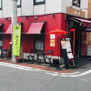 【個人店】セルフスタイルの小さなお茶カフェ(禁煙) 週一からOK