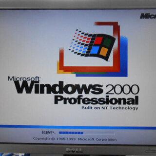 【ネット決済・配送可】【レア品】windows2000 やはりこ...