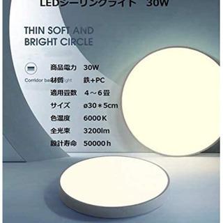 新品 シーリングライトLED 薄型30W 照明器具 6畳