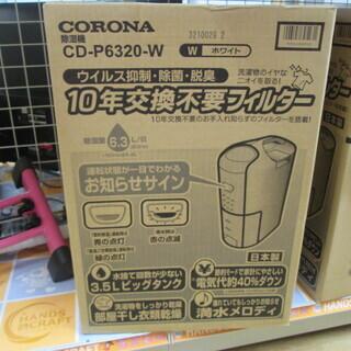 コロナ 除湿器 CD-P6320-W 未使用