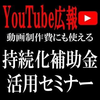 YouTube広報始めませんか?YouTube運用、編集にもつか...