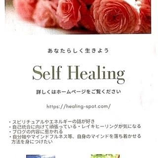 あなたらしく生きよう~Self Healing~