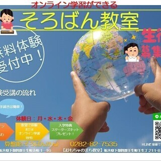 算盤館 『オンラインマンツーマンそろばん学習』無料体験実施中!!