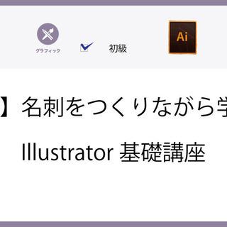 8/20(木)13:30~【札幌】バナーをつくりながら学ぶIll...