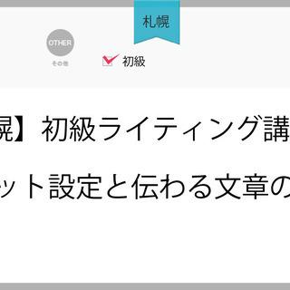 8/4(火)19:00開催【札幌】初級ライティング講座!ターゲッ...