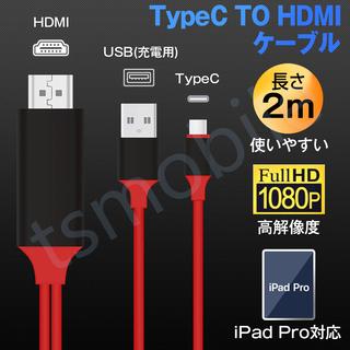 TypeC HDMI変換ケーブル1080P HD画質Androi...
