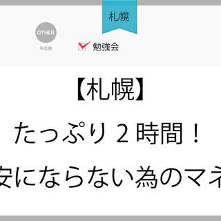 8/5(水)13:30~開催【札幌】たっぷり2時間!将来不安にな...