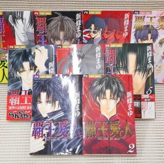 【値下げしました❗】覇王・愛人 コミック 全9巻完結セット。