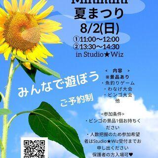どなたでも参加OK!! minimini夏まつり 8/2(日)