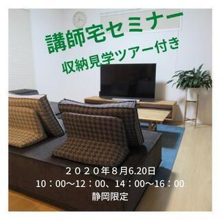 静岡市片付けセミナー