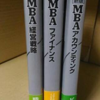 【1冊50円】MBA経営戦略、ファイナンス、アカウンティング ダ...