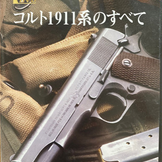 Gun DVD VOL.1 名銃シリーズ コルト1911系のすべて