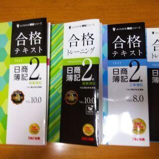 【特価】日商簿記2級テキスト、トレーニング