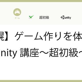 8/7(金)13:30~開催【札幌】ゲーム作りを体験!Un…