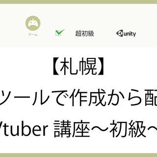 8/18(火)19:00~開催【札幌】無料ツールで作成から…