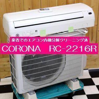 【ネット決済】CORONA コロナ 【冷房専用】 エアコン RC...