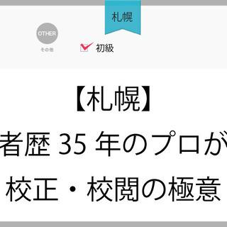 8/21(金)13:30新聞記者歴35年のプロが教える校正・校閲...