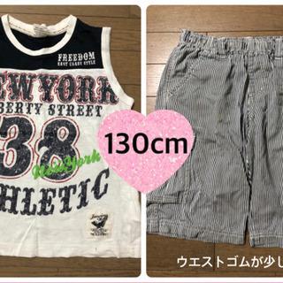 【130cm 】ランニングシャツ★短パンツ★男の子子供服